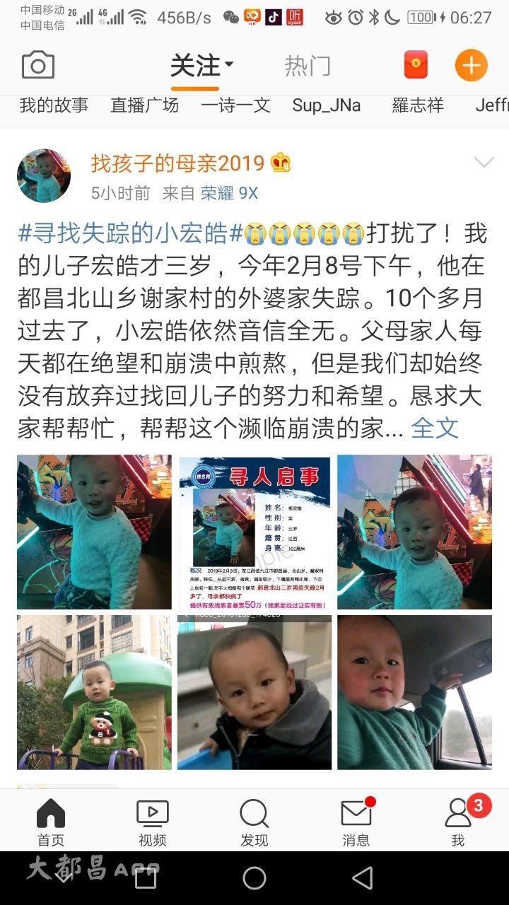 都昌:孩子丢失10个月,她还在坚持寻找!