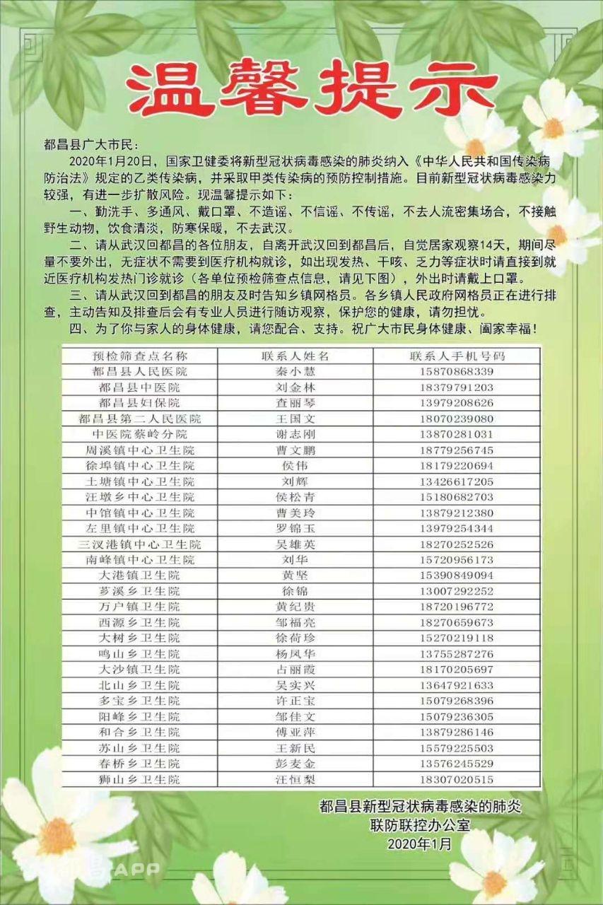 都昌县发布温馨提示,从武汉返回都昌的人员必看
