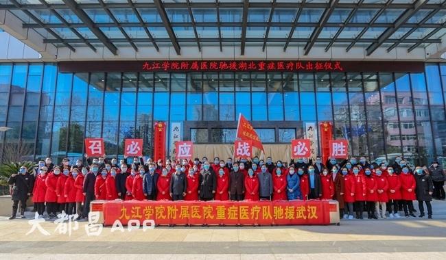 九江学院附属医院驰援湖北重症医疗队85人今日出征