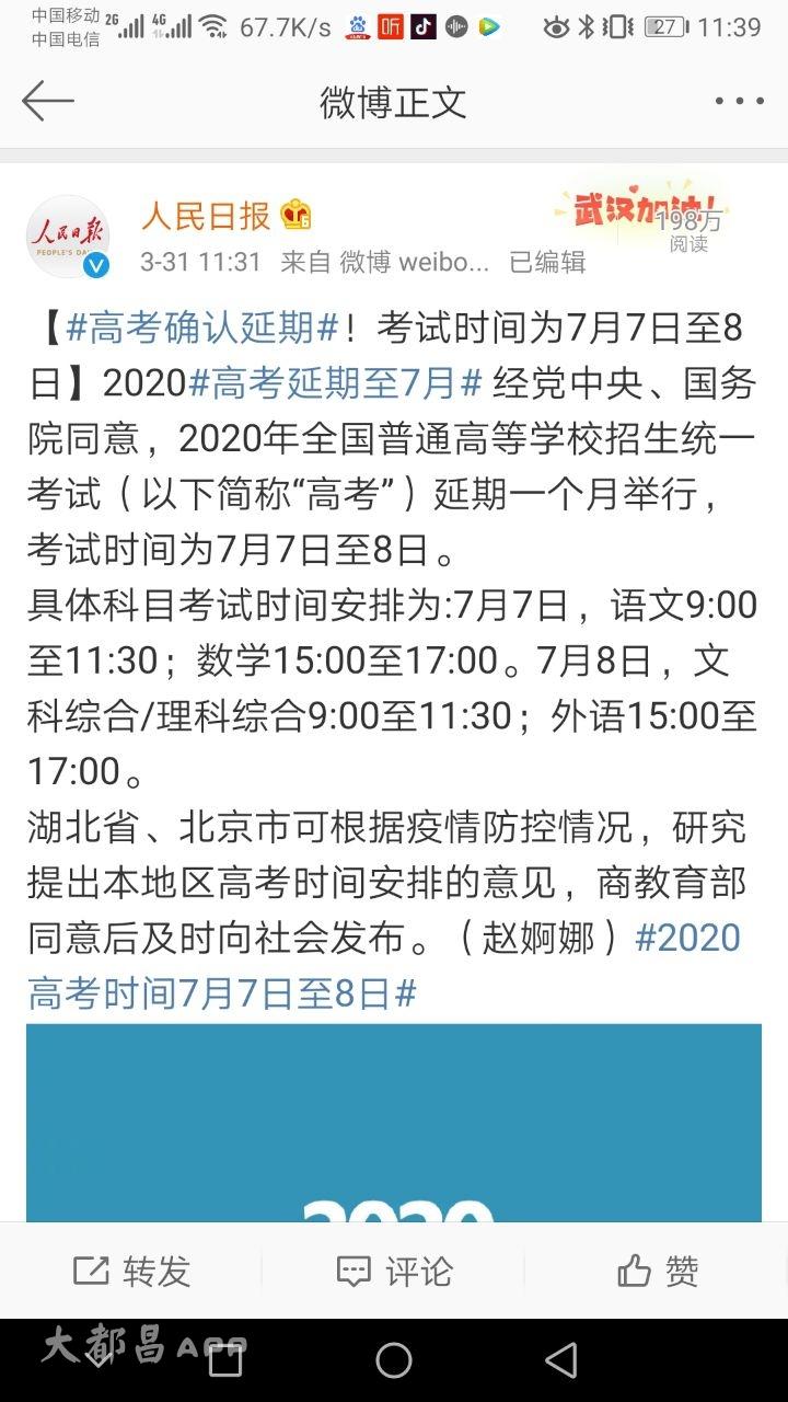 都昌家长速看:#高考确认延期#!考试时间为7月7日至8日