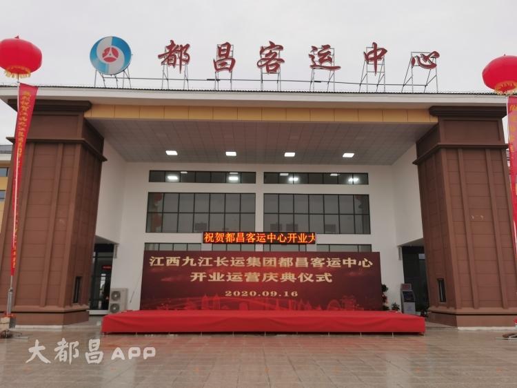 通知:都昌城东新汽车站,发车时间班次 (2020年9月16日更新)