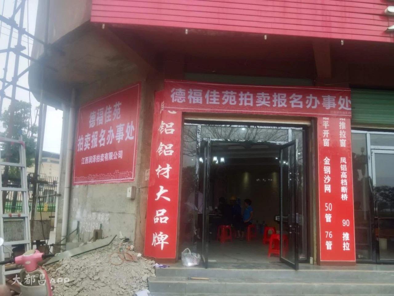 都昌县学区房政府拍卖报名火爆,起拍价3420元/㎡起