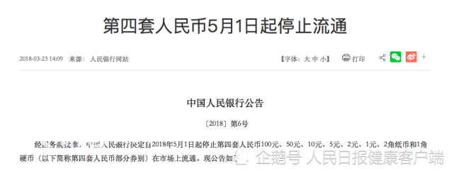 都昌一医院拒收5毛纸币,收款人员接受批评教育!