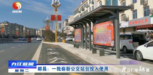 都昌:一批崭新公交站台投入使用