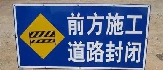 关于都昌县西湖路封闭施工的通告