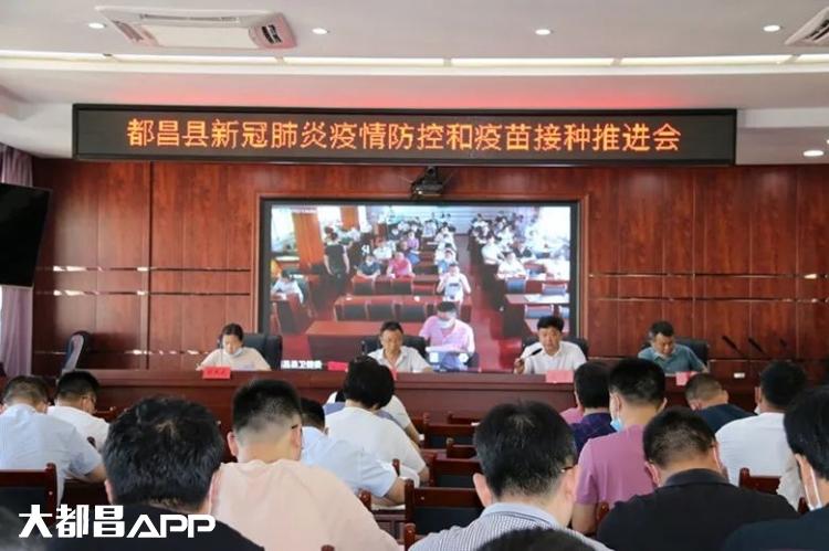 都昌县召开新冠肺炎疫情防控和疫苗接种推进会