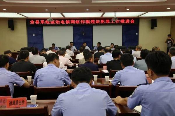 都昌县召开系统整治电信诈骗违法犯罪工作推进会